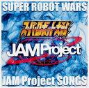 【送料無料】『スーパーロボット大戦』JAM Project主題歌集 [ JAM Project ]