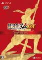 戦国無双4 DX 15周年BOX PS4版の画像