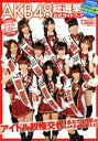 【送料無料】AKB48総選挙公式ガイドブック [ Friday編集部 ]
