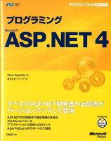 プログラミングMicrosoft ASP.NET 4