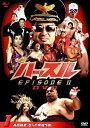 【送料無料】ハッスル EPISODE-2 DVD 1