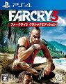 ファークライ3 クラシックエディション PS4版の画像
