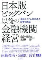 日本版ビッグバン後の金融機関経営