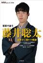 写真で追う 藤井聡太 最年少二冠までの軌跡 (将棋世界Spe