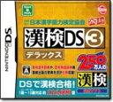 財団法人日本漢字能力検定協会公認 漢検DS3 デラックス
