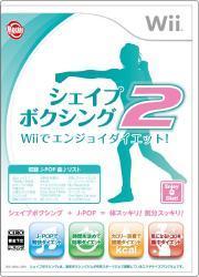 【送料無料】シェイプボクシング2 Wiiでエンジョイダイエット!