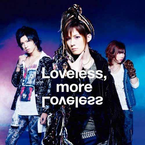 Loveless,more Loveless画像