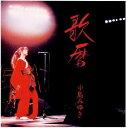 1982年の女性カラオケ人気曲第3位 中島みゆきの「悪女」を収録したCDのジャケット写真。