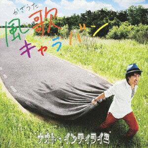 【送料無料】【CD新作5倍対象商品】風歌キャラバン(初回限定CD+DVD) [ NAOTO INTI RAYMI ]