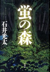 【送料無料】蛍の森 [ 石井光太 ]