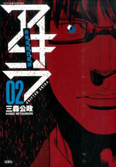 自称義賊詐欺師アキラ(02)