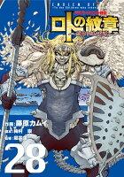 ドラゴンクエスト列伝 ロトの紋章〜紋章を継ぐ者達へ〜 28巻