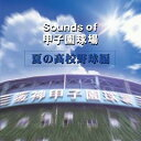 Sounds of 甲子園球場 夏の高校野球編