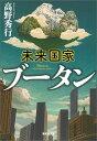 未来国家ブータン (集英社文庫) [ 高野秀行 ]