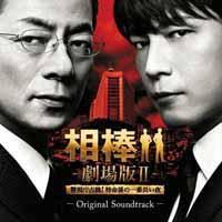 【送料無料】相棒-劇場版2- オリジナル・サウンドトラック