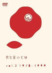 資生堂のCM vol.2 1978-1999