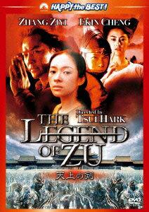 【楽天ブックスならいつでも送料無料】ハッピー・ザ・ベスト!::天上の剣 The Legend of ZU [ イ...
