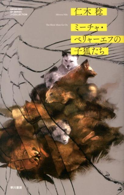 ミーチャ・ベリャーエフの子狐たち画像
