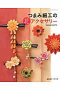 【送料無料】つまみ細工の花アクセサリー [ hong presents ]