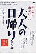 大人の日帰り のんびり出かけたい (LMAGA MOOK) [ 京阪神エルマガジン社 ]
