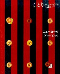 ニューヨーク2版