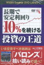 DVD>長期で安定利回り10%を続ける投資の王道 [Wizard Seminar DVD Library] (<DVD>) [ 川田重信 ]