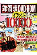 【送料無料】【ポイント10倍】年賀状DVD-ROMイラスト10000(2014年版) [ インプレスジャパン ]