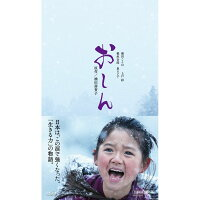 おしん 豪華版(仮)【Blu-ray】