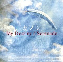 【送料無料】My Destiny/Serenade