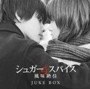 「シュガー&スパイス〜風味絶佳」−JUKE BOX−