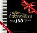 【送料無料】のだめカンタービレ BEST100