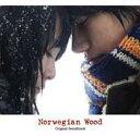 【送料無料】ノルウェイの森 オリジナル・サウンドトラック