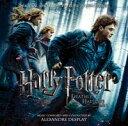 【送料無料】「ハリー・ポッターと死の秘宝 PART1」オリジナル・サウンドトラック