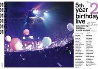 5th YEAR BIRTHDAY LIVE 2017.2.20-22 SAITAMA SUPER ARENA DAY2