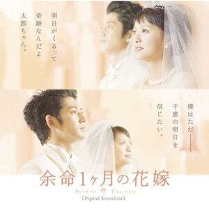 【送料無料】「余命1ヶ月の花嫁」オリジナル・サウンドトラック