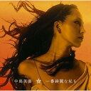 一番綺麗な私を(初回限定CD+DVD)