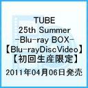 【送料無料】【音楽DVD ポイント3倍対象商品】TUBE 25th Summer -Blu-ray BOX-【Blu-ray】 【初...