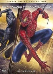スパイダーマンTM3 デラックス・コレクターズ・エディション[2枚組]