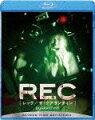 REC/レック:ザ・クアランティン【Blu-rayDisc Video】【2枚3,980円 6/15(火)まで】