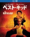 【送料無料】ベスト・キッド ブルーレイ&DVDセット【Blu-ray Disc Video】