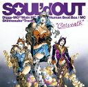 Catwalk [ SOUL'd OUT ]