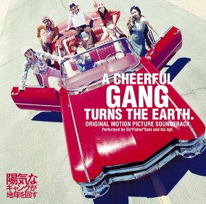 【送料無料】陽気なギャングが地球を回す オリジナル・サウンドトラック