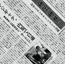 CD+DVD『藤岡藤巻Ⅰ』