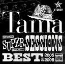 SUPER SESSIONS BEST of 2005-2009 [ Tama ]