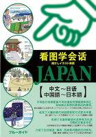 【バーゲン本】指さしイラスト会話JAPAN 中国語〜日本語