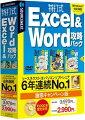 特打式 Excel&Word攻略パック  謝恩キャンペーン版