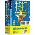 特打PLUS Windows 7対応版