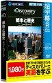 【楽天社員限定】超字幕/Discovery 都市と歴史 ニューヨーク