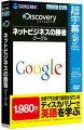 【楽天社員限定】超字幕/Discovery ネットビジネスの勝者 グーグル