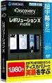 【楽天社員限定】超字幕/Discovery レボリューションX iPod革命